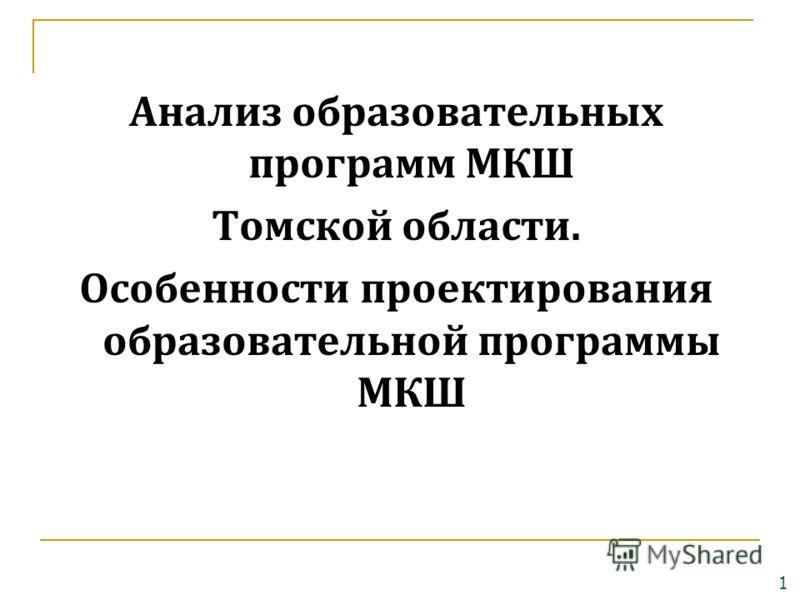 Анализ образовательных программ МКШ Томской области. Особенности проектирования образовательной программы МКШ 1