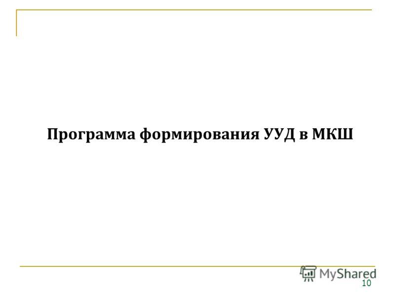 Программа формирования УУД в МКШ 10