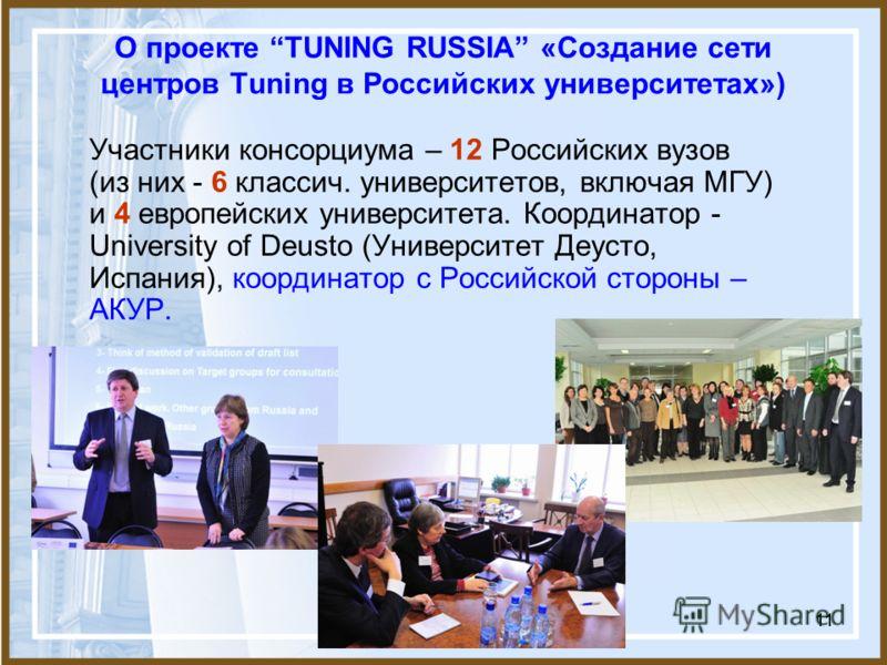 11 О проекте TUNING RUSSIA «Создание сети центров Tuning в Российских университетах») Участники консорциума – 12 Российских вузов (из них - 6 классич. университетов, включая МГУ) и 4 европейских университета. Координатор - University of Deusto (Униве
