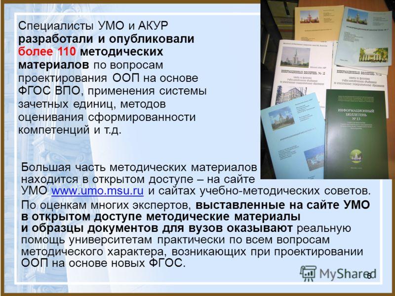 66 Большая часть методических материалов находится в открытом доступе – на сайте УМО www.umo.msu.ru и сайтах учебно-методических советов. По оценкам многих экспертов, выставленные на сайте УМО в открытом доступе методические материалы и образцы докум