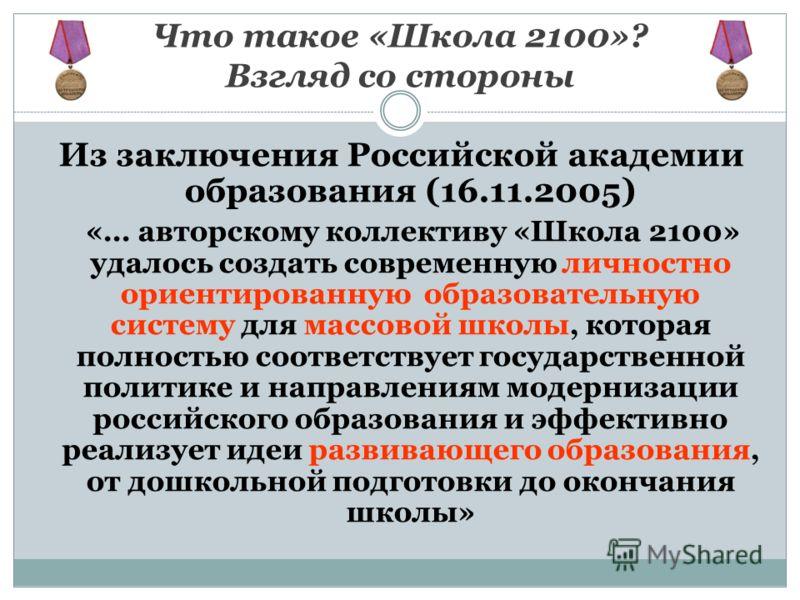 Что такое «Школа 2100»? Взгляд со стороны Из заключения Российской академии образования (16.11.2005) «… авторскому коллективу «Школа 2100» удалось создать современную личностно ориентированную образовательную систему для массовой школы, которая полно
