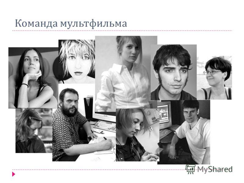 Команда мультфильма