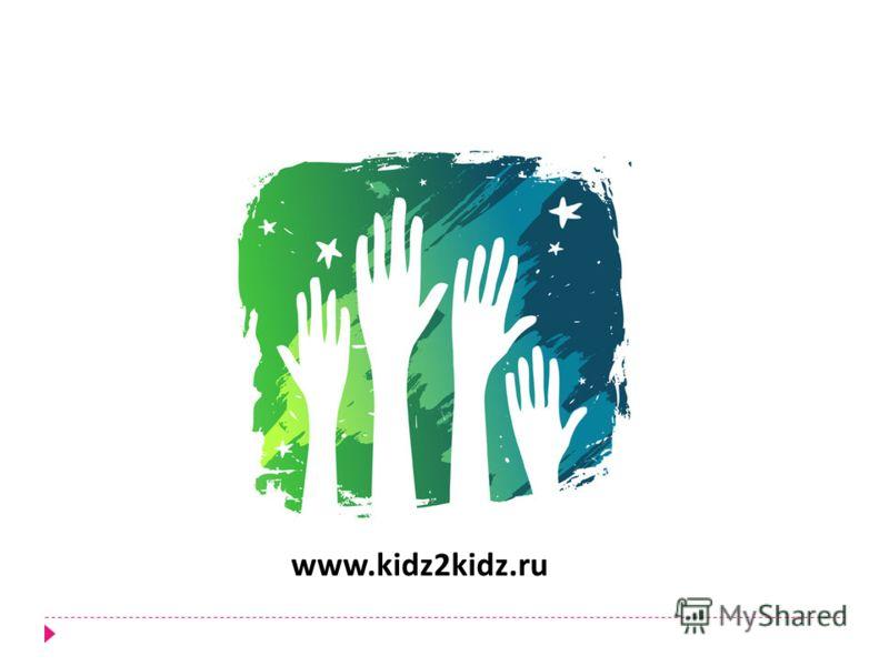 www.kidz2kidz.ru