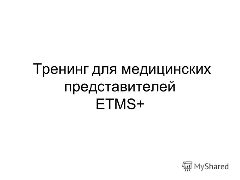 Тренинг для медицинских представителей ETMS+