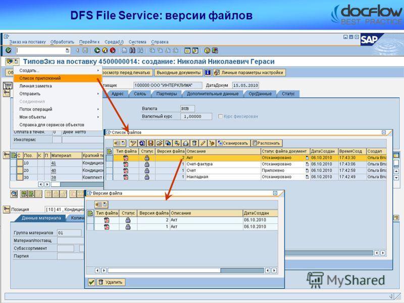 DFS File Service: версии файлов