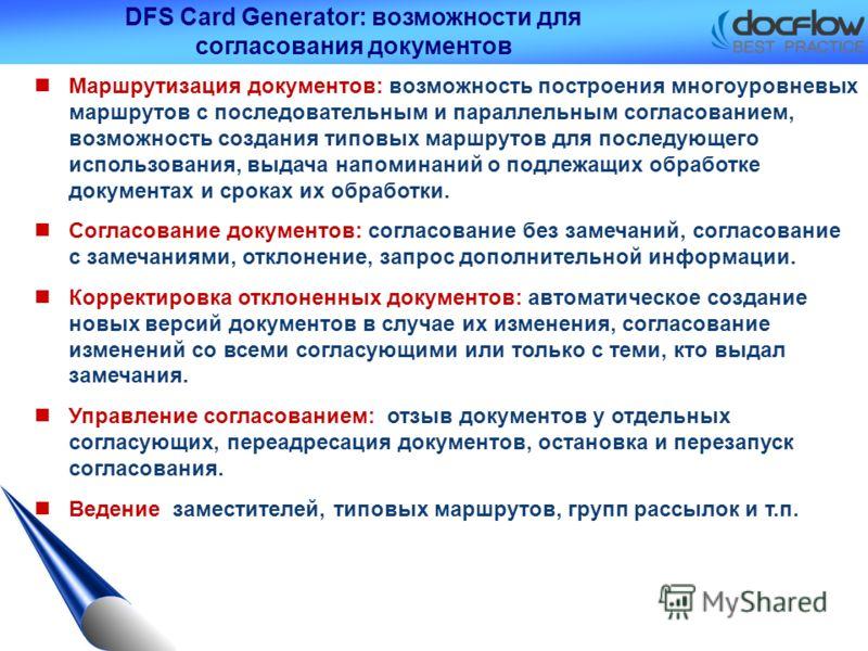 DFS Card Generator: возможности для согласования документов Маршрутизация документов: возможность построения многоуровневых маршрутов с последовательным и параллельным согласованием, возможность создания типовых маршрутов для последующего использован