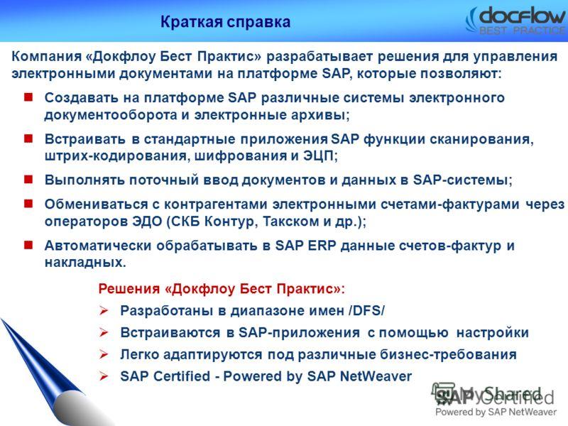 Компания «Докфлоу Бест Практис» разрабатывает решения для управления электронными документами на платформе SAP, которые позволяют: Создавать на платформе SAP различные системы электронного документооборота и электронные архивы; Встраивать в стандартн