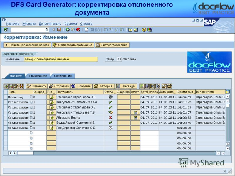 DFS Card Generator: корректировка отклоненного документа