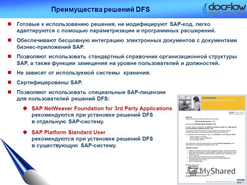Готовые к использованию решения, не модифицируют SAP-код, легко адаптируются с помощью параметризации и программных расширений. Обеспечивают бесшовную интеграцию электронных документов с документами бизнес-приложений SAP. Позволяют использовать станд