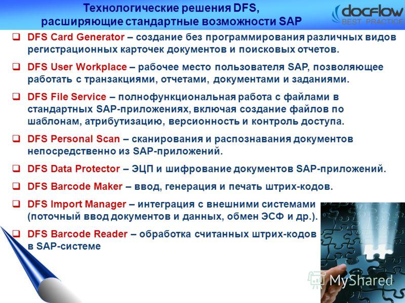DFS Card Generator – создание без программирования различных видов регистрационных карточек документов и поисковых отчетов. DFS User Workplace – рабочее место пользователя SAP, позволяющее работать с транзакциями, отчетами, документами и заданиями. D