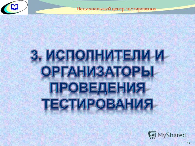 14 Национальный центр тестирования