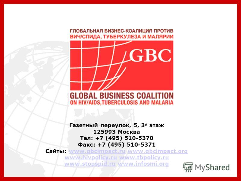 Газетный переулок, 5, 3 й этаж 125993 Москва Тел: +7 (495) 510-5370 Факс: +7 (495) 510-5371 Сайты: www.gbcimpact.ru www.gbcimpact.org www.hivpolicy.ru www.tbpolicy.ruwww.gbcimpact.ruwww.gbcimpact.org www.hivpolicy.ruwww.tbpolicy.ru www.stopspid.ruwww