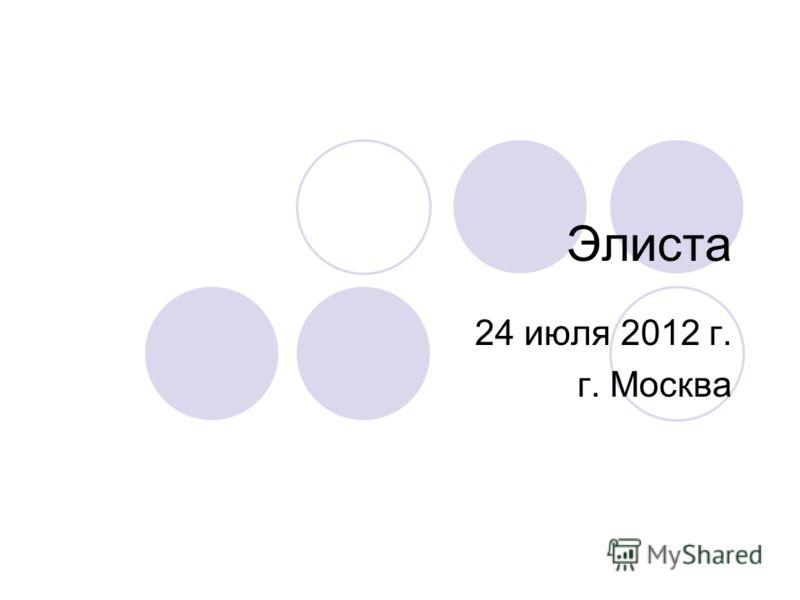 Элиста 24 июля 2012 г. г. Москва