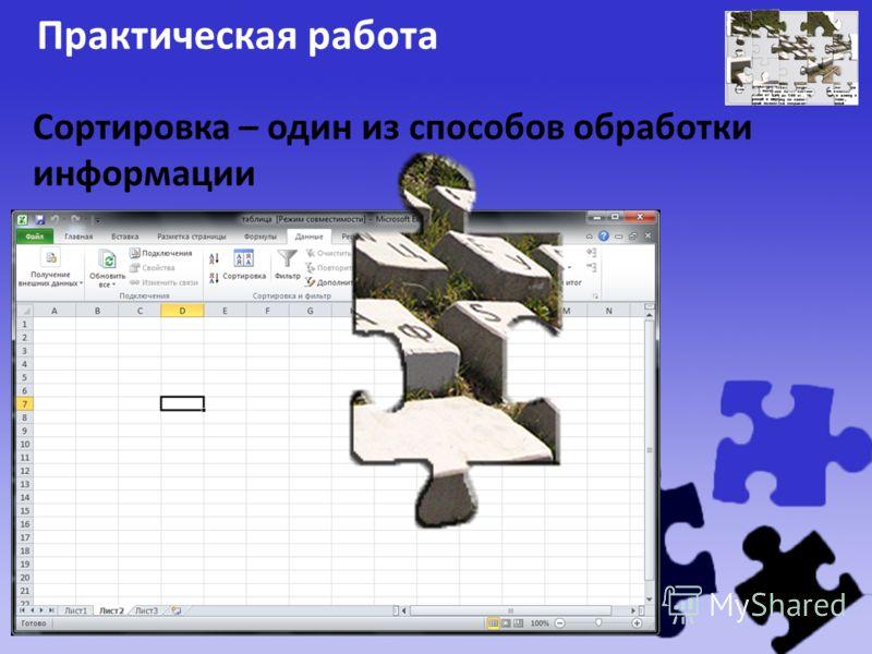 Практическая работа Сортировка – один из способов обработки информации