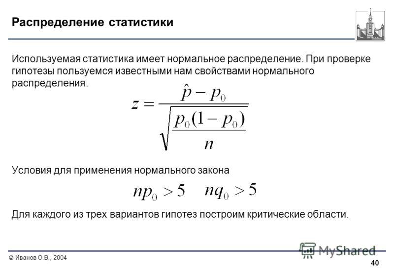 40 Иванов О.В., 2004 Распределение статистики Используемая статистика имеет нормальное распределение. При проверке гипотезы пользуемся известными нам свойствами нормального распределения. Условия для применения нормального закона Для каждого из трех