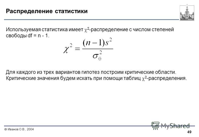 49 Иванов О.В., 2004 Распределение статистики Используемая статистика имеет 2 -распределение c числом степеней свободы df = n - 1. Для каждого из трех вариантов гипотез построим критические области. Критические значения будем искать при помощи таблиц