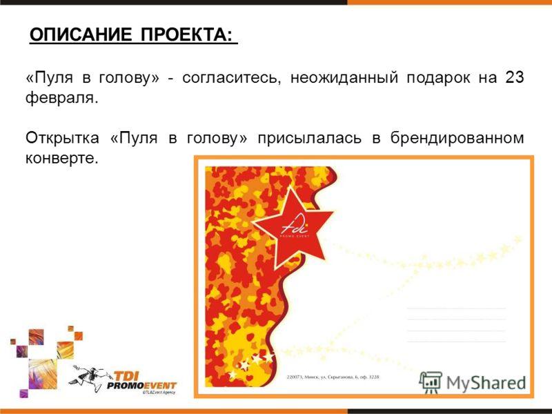 ОПИСАНИЕ ПРОЕКТА: «Пуля в голову» - согласитесь, неожиданный подарок на 23 февраля. Открытка «Пуля в голову» присылалась в брендированном конверте.