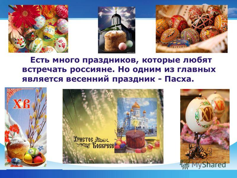 www.themegallery.com Company Logo Есть много праздников, которые любят встречать россияне. Но одним из главных является весенний праздник - Пасха.