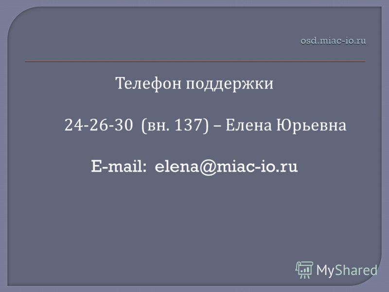Телефон поддержки 24-26-30 ( вн. 137) – Елена Юрьевна E-mail: elena@miac-io.ru