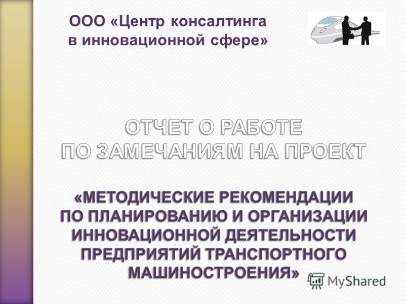 ООО «Центр консалтинга в инновационной сфере»