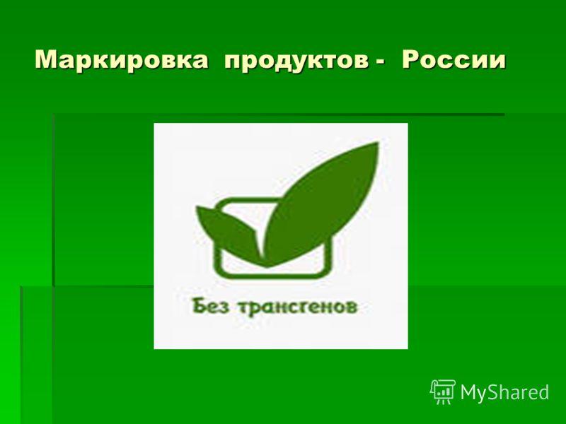 Маркировка продуктов - России