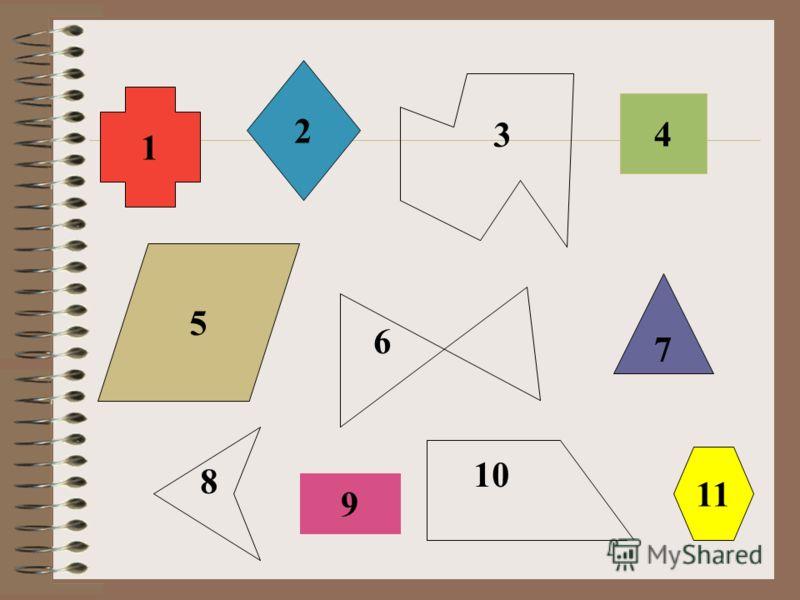 Цели урока: Обобщить и систематизировать знания по теме: «Четырехугольник».