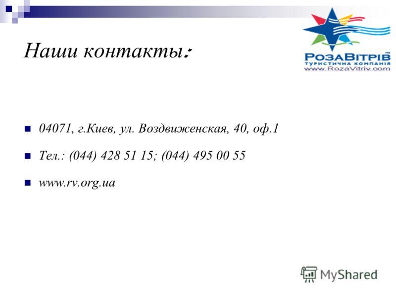 Наши контакты : 04071, г.Киев, ул. Воздвиженская, 40, оф.1 Тел.: (044) 428 51 15; (044) 495 00 55 www.rv.org.ua