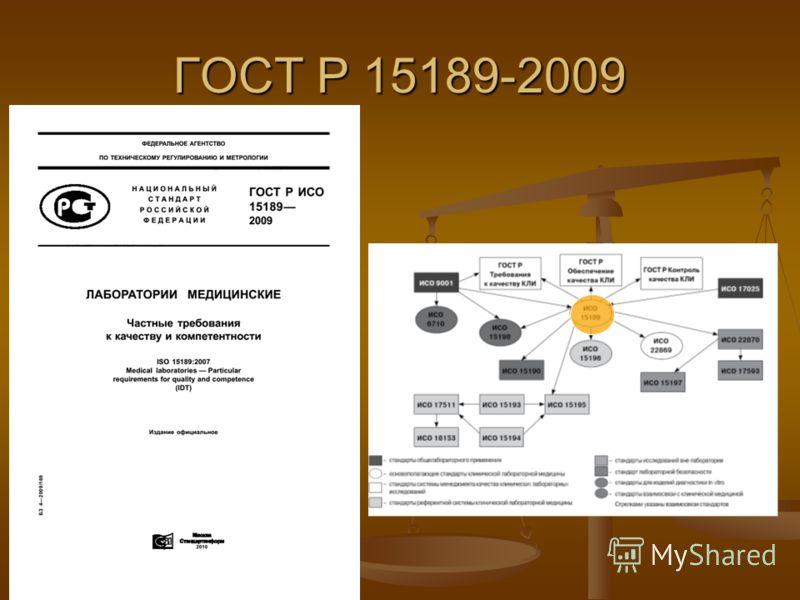 ГОСТ Р 15189-2009