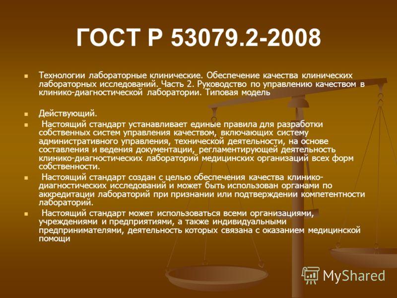 ГОСТ Р 53079.2-2008 Технологии лабораторные клинические. Обеспечение качества клинических лабораторных исследований. Часть 2. Руководство по управлению качеством в клинико-диагностической лаборатории. Типовая модель Действующий. Настоящий стандарт ус