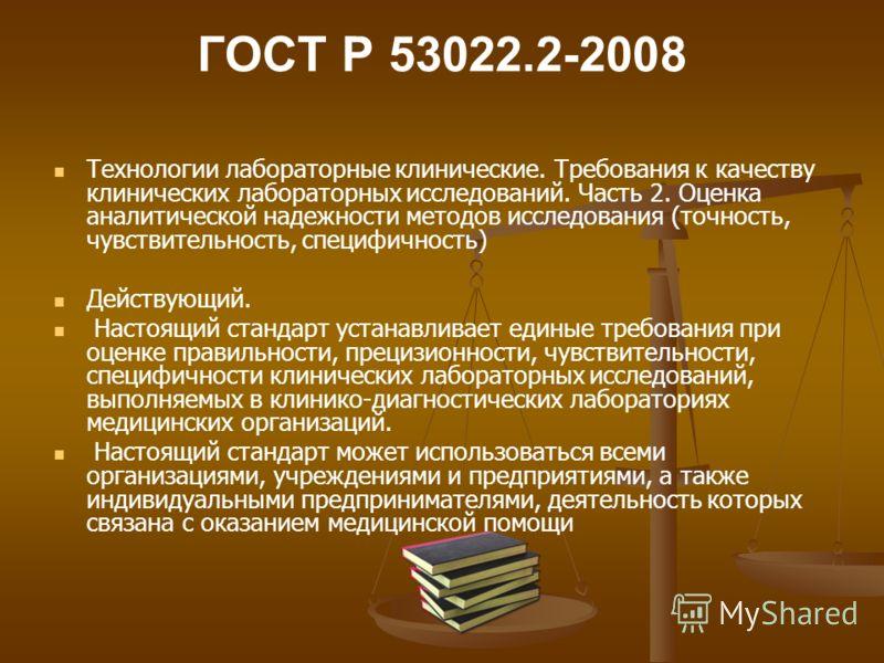 ГОСТ Р 53022.2-2008 Технологии лабораторные клинические. Требования к качеству клинических лабораторных исследований. Часть 2. Оценка аналитической надежности методов исследования (точность, чувствительность, специфичность) Действующий. Настоящий ста
