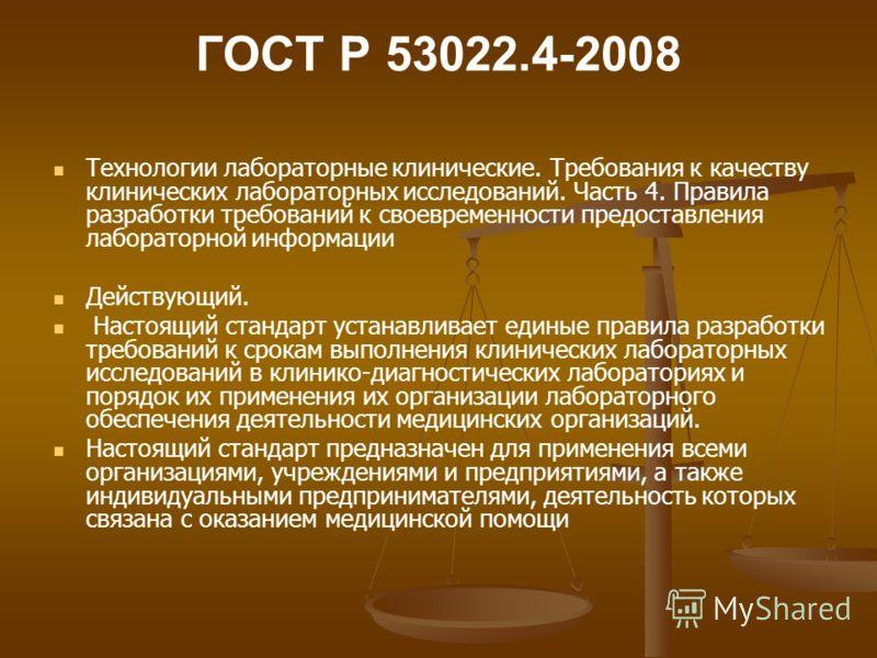 ГОСТ Р 53022.4-2008 Технологии лабораторные клинические. Требования к качеству клинических лабораторных исследований. Часть 4. Правила разработки требований к своевременности предоставления лабораторной информации Действующий. Настоящий стандарт уста