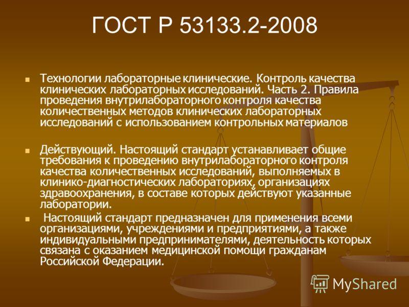 ГОСТ Р 53133.2-2008 Технологии лабораторные клинические. Контроль качества клинических лабораторных исследований. Часть 2. Правила проведения внутрилабораторного контроля качества количественных методов клинических лабораторных исследований с использ