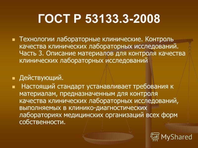 ГОСТ Р 53133.3-2008 Технологии лабораторные клинические. Контроль качества клинических лабораторных исследований. Часть 3. Описание материалов для контроля качества клинических лабораторных исследований Действующий. Настоящий стандарт устанавливает т