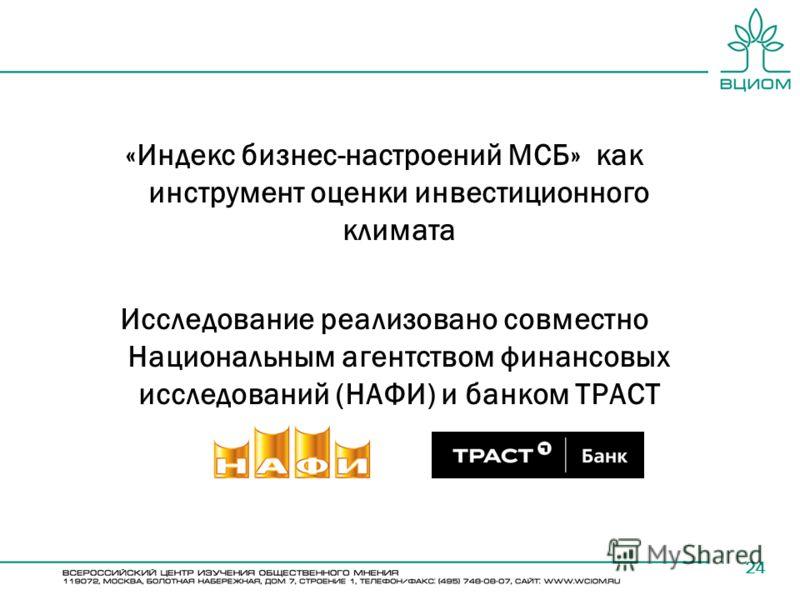 «Индекс бизнес-настроений МСБ» как инструмент оценки инвестиционного климата Исследование реализовано совместно Национальным агентством финансовых исследований (НАФИ) и банком ТРАСТ 24
