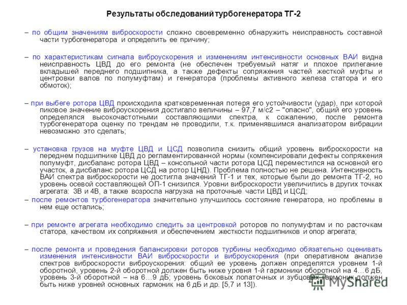 Результаты обследований турбогенератора ТГ-2 – по общим значениям виброскорости сложно своевременно обнаружить неисправность составной части турбогенератора и определить ее причину; – по характеристикам сигнала виброускорения и изменениям интенсивнос