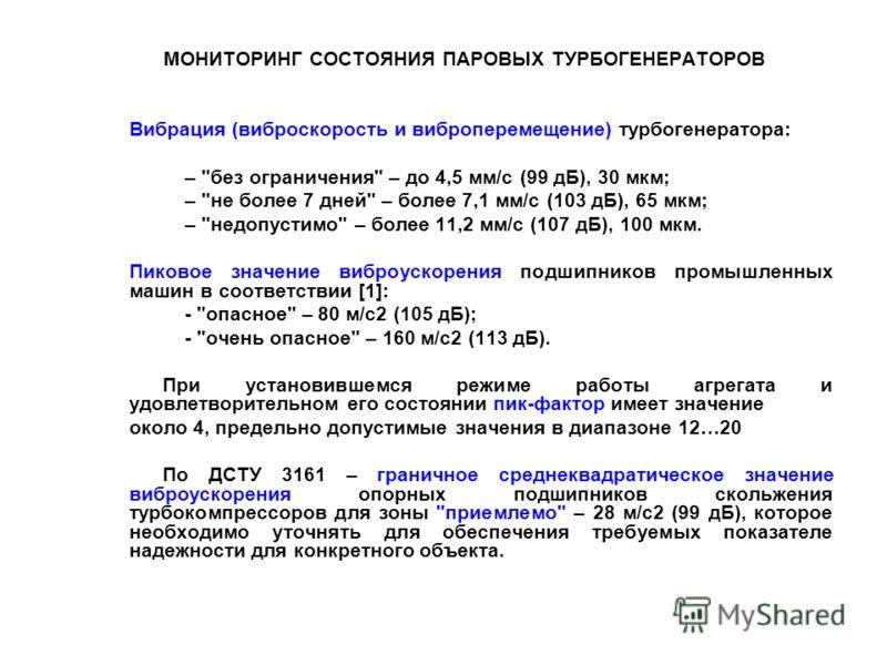 МОНИТОРИНГ СОСТОЯНИЯ ПАРОВЫХ ТУРБОГЕНЕРАТОРОВ Вибрация (виброскорость и виброперемещение) турбогенератора: –