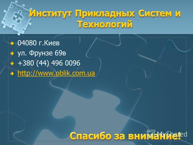 04080 г.Киев ул. Фрунзе 69в +380 (44) 496 0096 http://www.oblik.com.ua