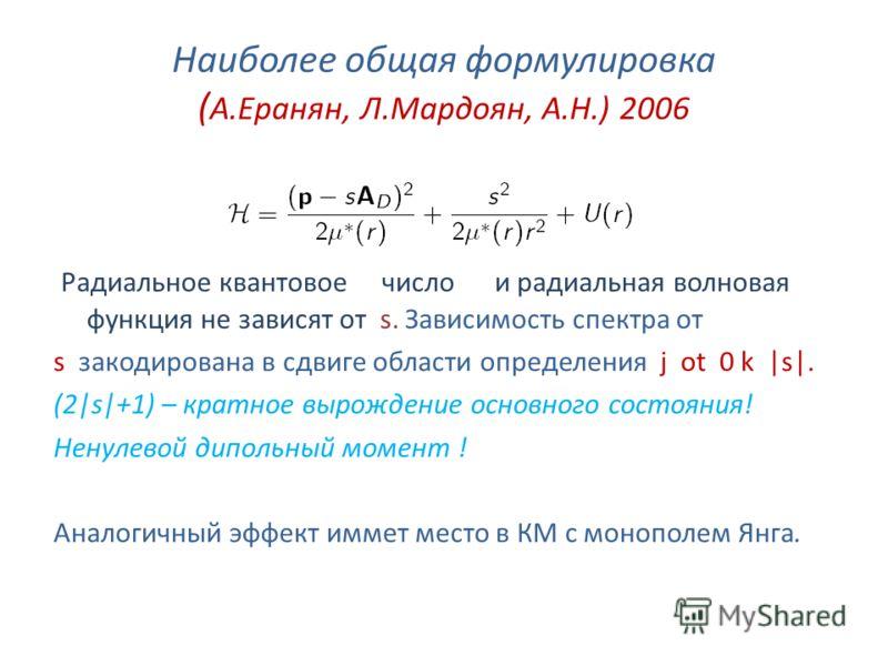Наиболее общая формулировка ( А.Еранян, Л.Мардоян, А.Н.) 2006 Радиальное квантовое число и радиальная волновая функция не зависят от s. Зависимость спектра от s закодирована в сдвиге области определения j ot 0 k |s|. (2|s|+1) – кратное вырождение осн