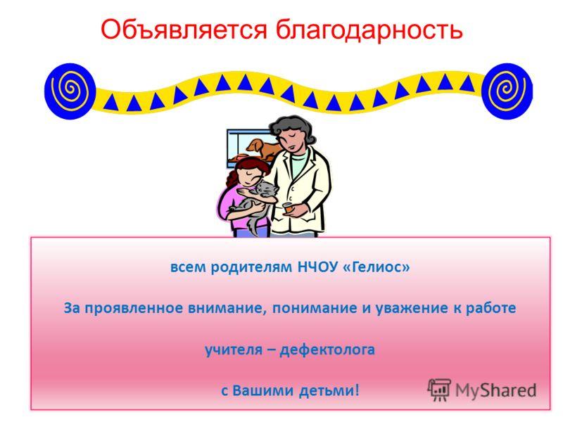 Объявление вывешивается на стенде, после выполнения домашних заданий Объявляется благодарность родителям, проявившим настойчивость и терпение, при выполнении домашнего задания: за знания, которые Вы закрепили со своим ребенком; за совместное время, к