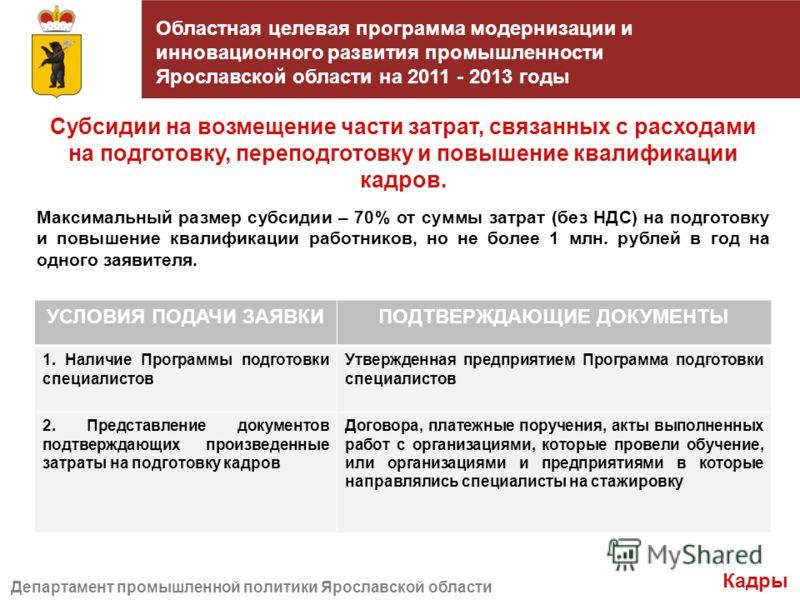Областная целевая программа модернизации и инновационного развития промышленности Ярославской области на 2011 - 2013 годы Департамент промышленной политики Ярославской области Субсидии на возмещение части затрат, связанных с расходами на подготовку,