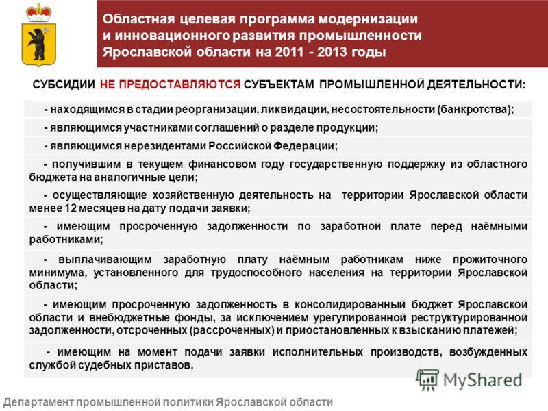 Департамент промышленной политики Ярославской области - находящимся в стадии реорганизации, ликвидации, несостоятельности (банкротства); - являющимся участниками соглашений о разделе продукции; - являющимся нерезидентами Российской Федерации; - получ