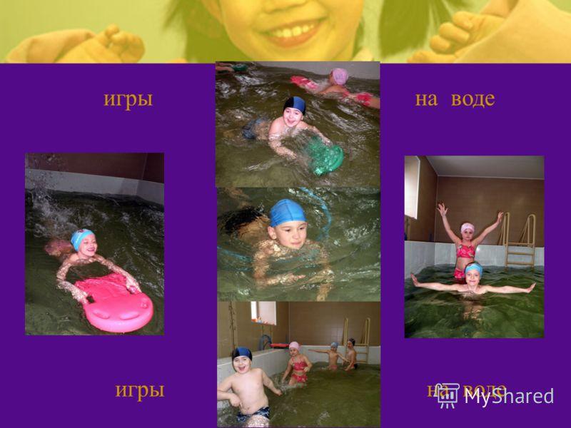 игры на воде