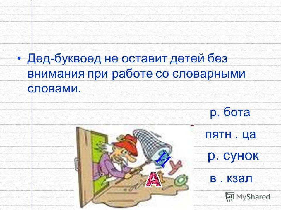 Дед-буквоед не оставит детей без внимания при работе со словарными словами. р. бота пятница рисунок в. кзал