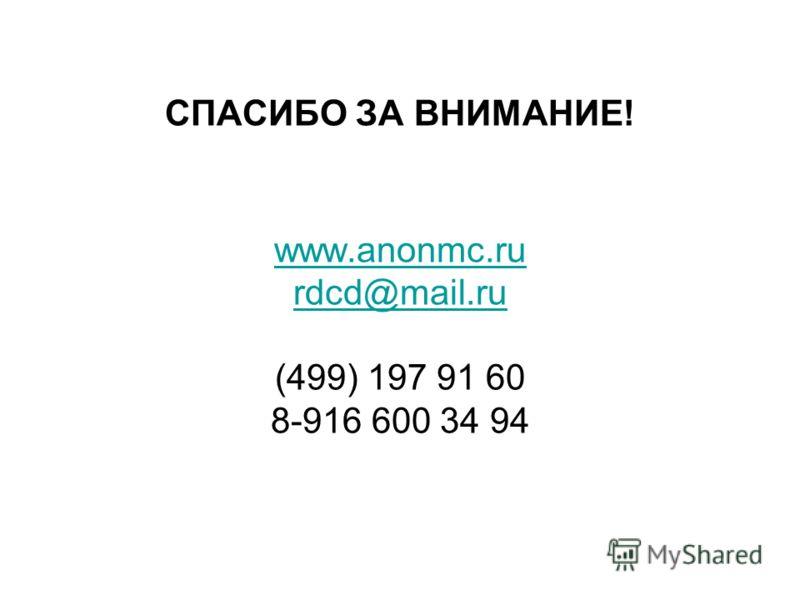 СПАСИБО ЗА ВНИМАНИЕ! www.anonmc.ru rdcd@mail.ru (499) 197 91 60 8-916 600 34 94