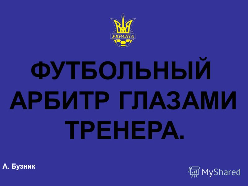 ФУТБОЛЬНЫЙ АРБИТР ГЛАЗАМИ ТРЕНЕРА. А. Бузник