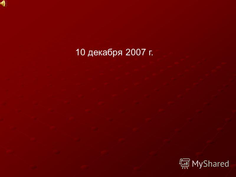 10 декабря 2007 г.