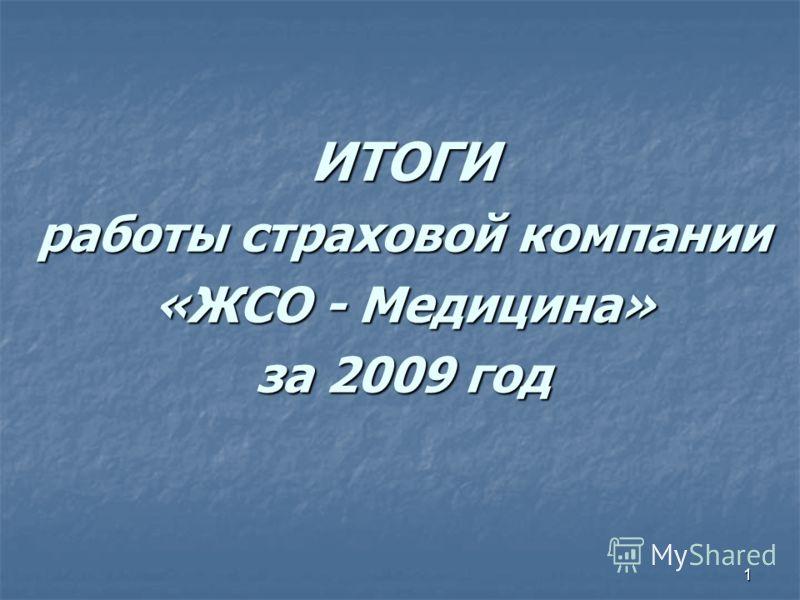 1 ИТОГИ работы страховой компании «ЖСО - Медицина» за 2009 год