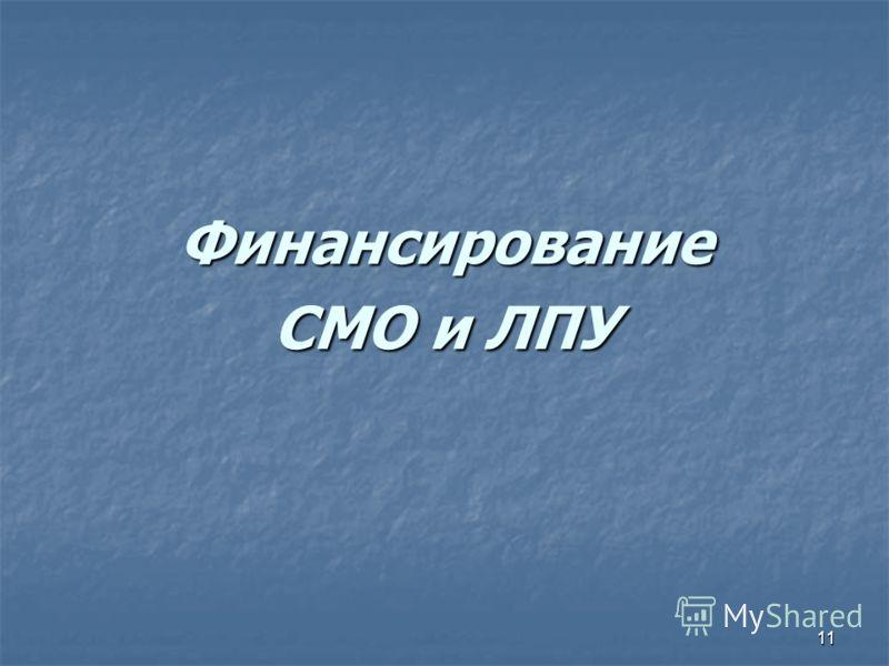 11 Финансирование СМО и ЛПУ