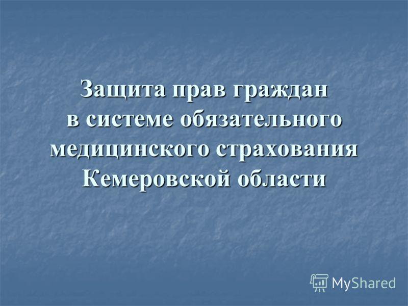 Защита прав граждан в системе обязательного медицинского страхования Кемеровской области