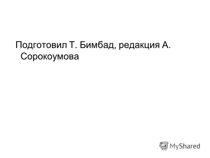Подготовил Т. Бимбад, редакция А. Сорокоумова